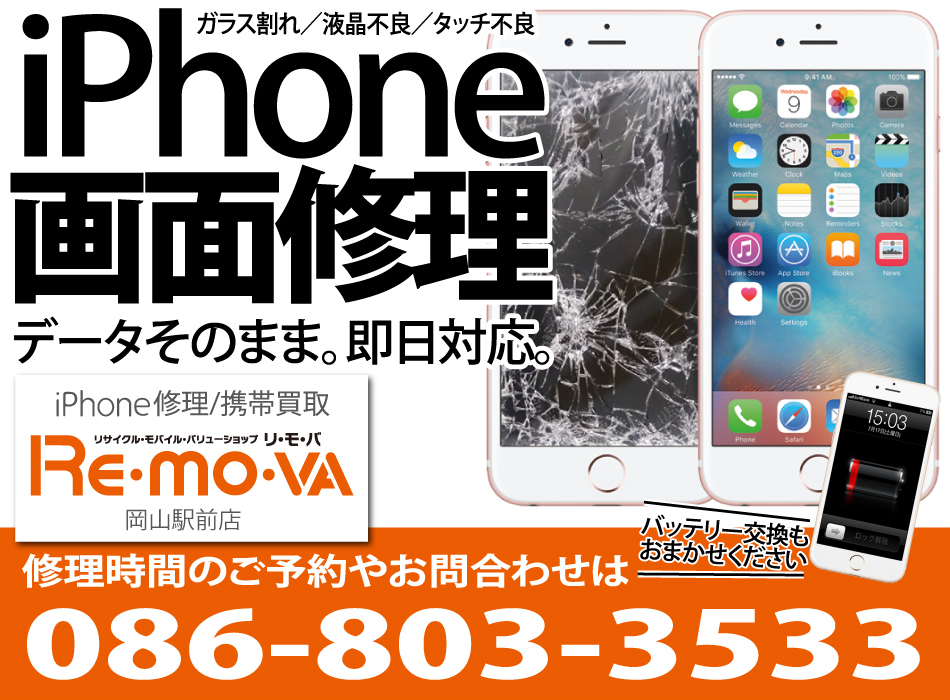 iPhone画面修理ならリモバ岡山駅前店