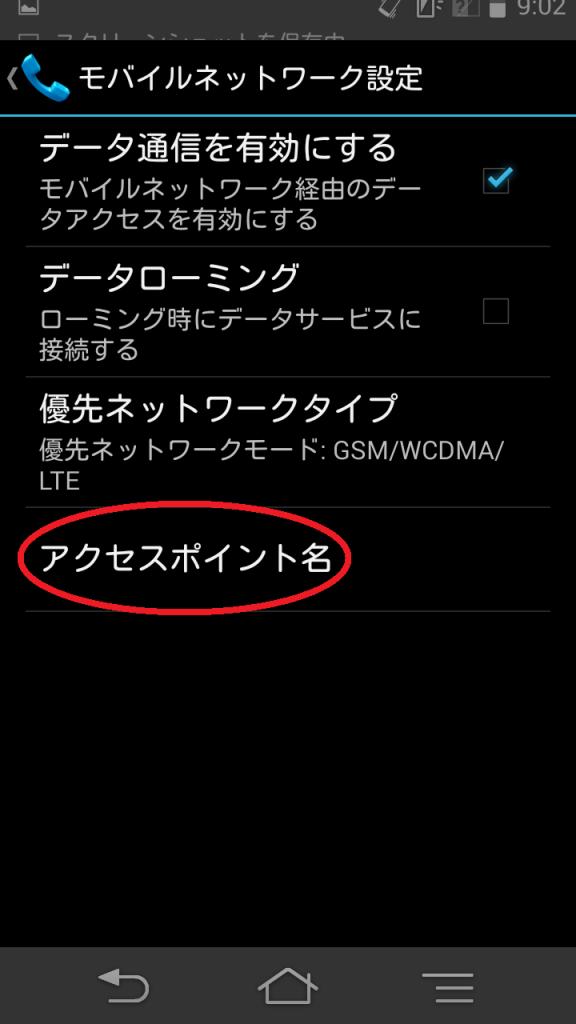 Screenshot_2014-01-01-09-02-01