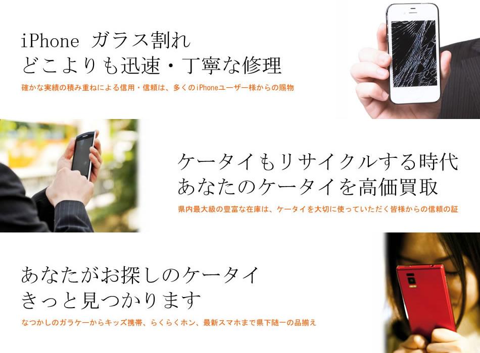 壊れていても価値がある! 「音が出ない」 「ガラスが割れた」 「ボタンが効かない」 どんな状態でも買い取ります。 そう、iPhoneならね。 iPhone以外でもお気軽にご相談ください。
