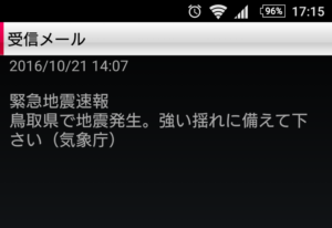 screenshot_20161021-171600