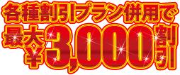 最大3000円割引